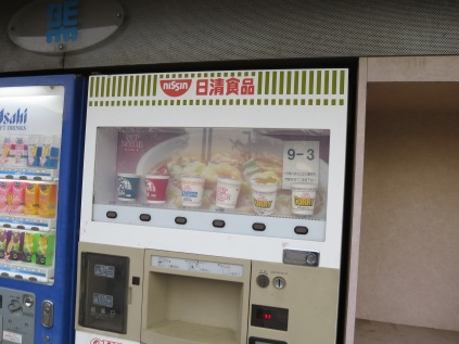 Yes, this is a Cup Noodle vending machine and yes, I have eaten from it already...