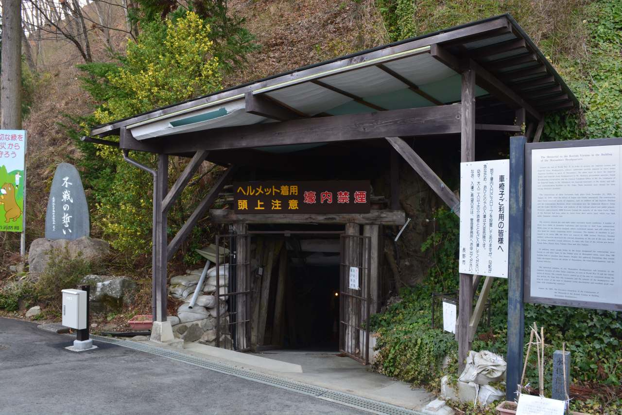 The WWII Bunker in Nagano