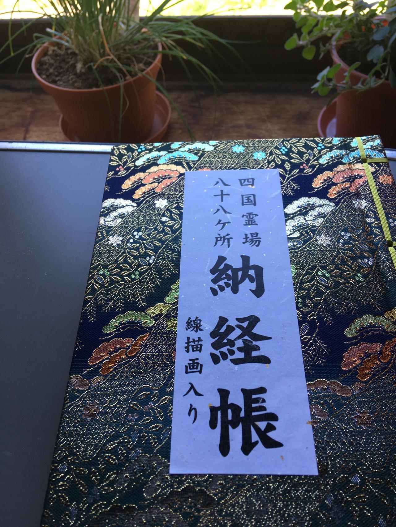 Shikoku's 88 TemplePilgrimage